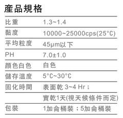 國碳科技DC310-DC309電纜防火塗料