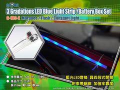 自行車藍光LED燈條含三段控制器