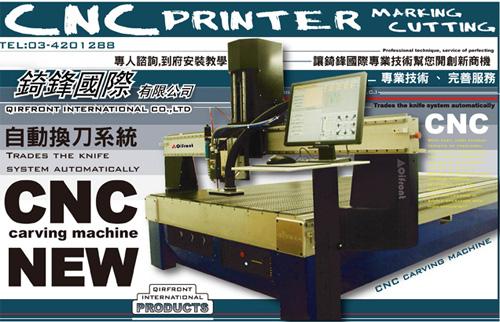 錡鋒國際專業CNC雕刻機雷射雕刻機廠商