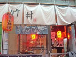 竹村食品有限公司(竹村居酒屋)