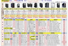 和亞資訊2016-1月電腦促銷-PC NB LCD