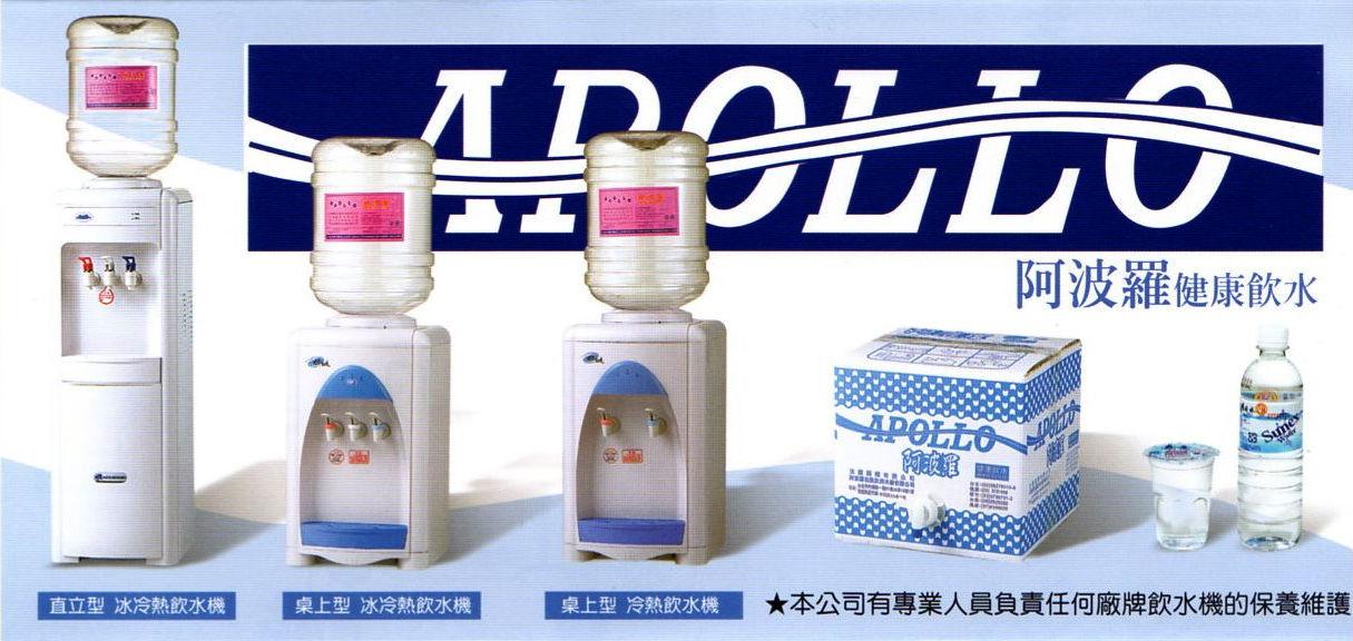 阿波羅包裝飲用水廠有限公司