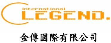 金傳國際有限公司