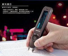 漢王e典筆 A10B