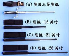 三節伸縮警棍及甩棍,防彈衣