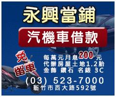新豐借款---竹北機車借款免留車---新竹借款--