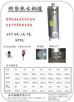 燒柴熱水爐,柴爐