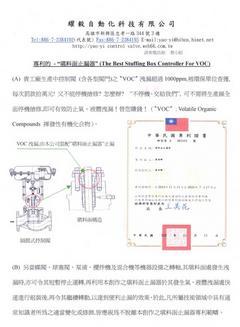 專利VOC填料函止漏器
