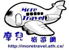 尚華旅行社