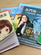 【永大印刷】便條紙印刷~挑戰全台最低價~選舉.宣傳
