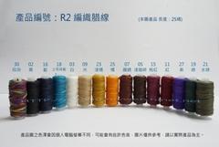 日昌盈-編織腊(蠟)線--手縫線類--