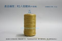 日昌盈-片撚線--手縫線類--