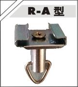 天花板-輕鋼架 可移式吊鉤 盒裝 編號1