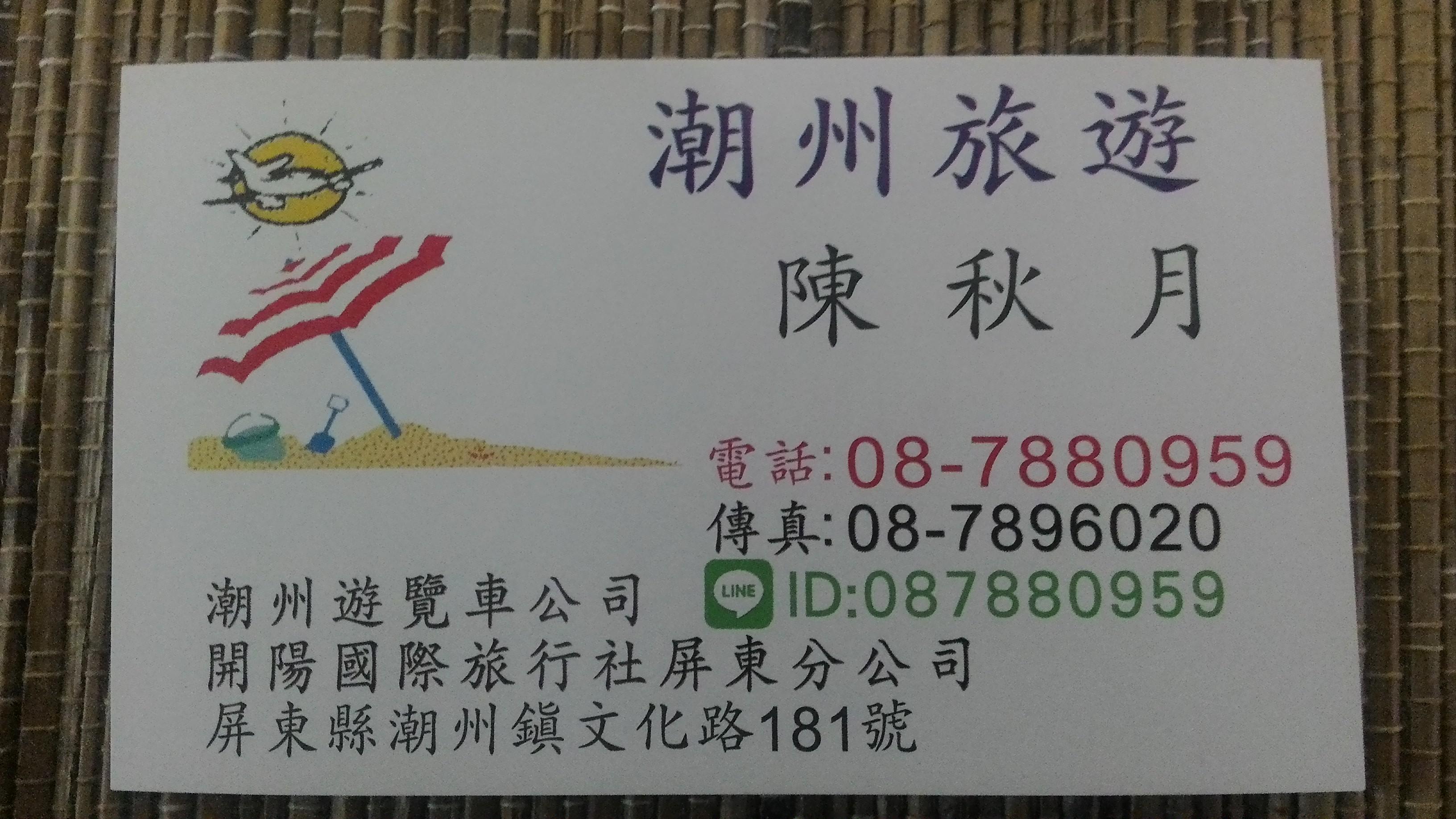 開陽國際旅行社有限公司屏東分公司