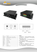 2DI-2DO網路簡訊通報器