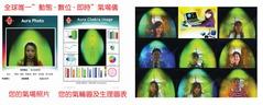 POWER AVS 人體氣場攝錄儀