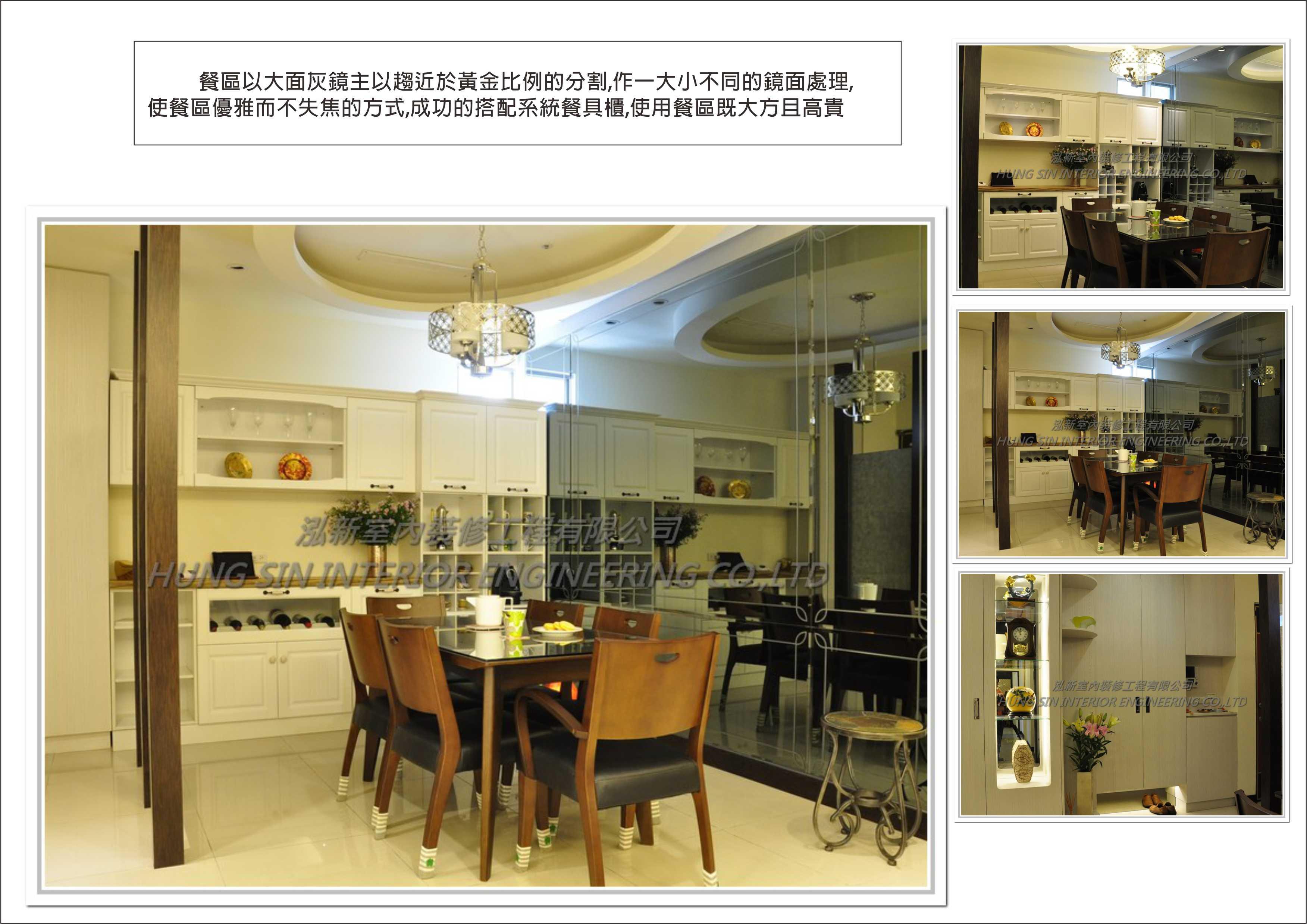 泓新室内装修工程有限公司