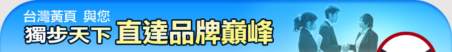 台灣黃頁與您獨步天下直達品牌巔峰