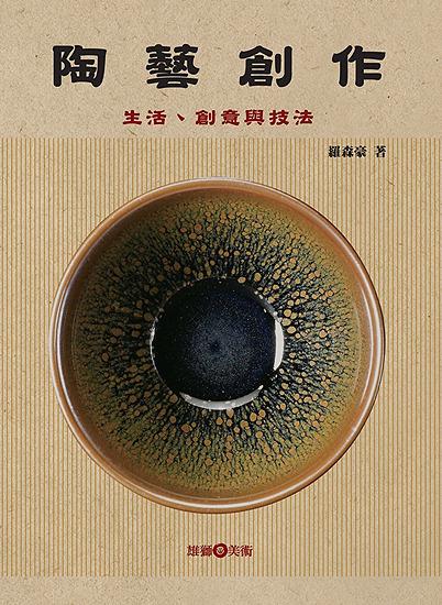 陶藝創作──生活、創意與技法 / 羅森豪 著 / ISBN:9789574741328 / 20130118