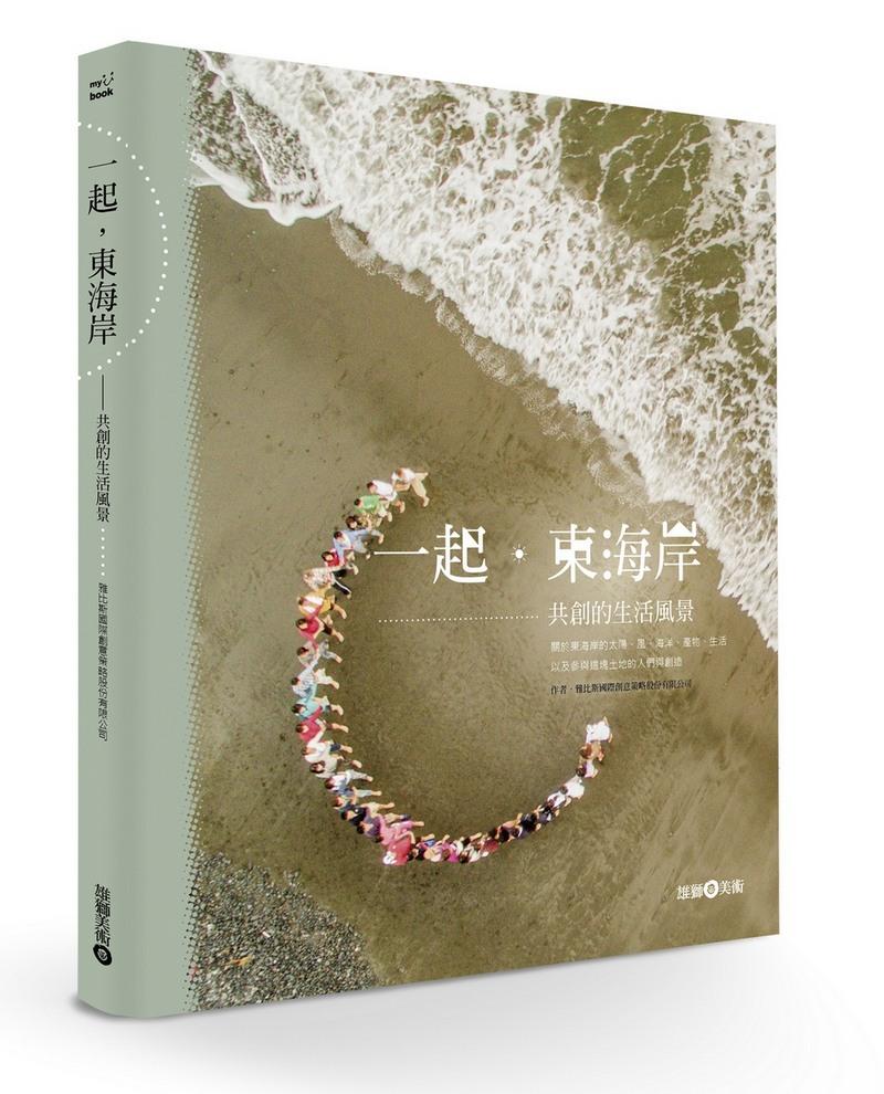 一起,東海岸──共創的生活風景 / 雅比斯國際創意策略(股)公司/ / ISBN:9789574741472 / 20170202