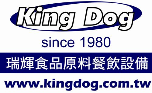 瑞輝食品原料餐飲設備king dog since1980